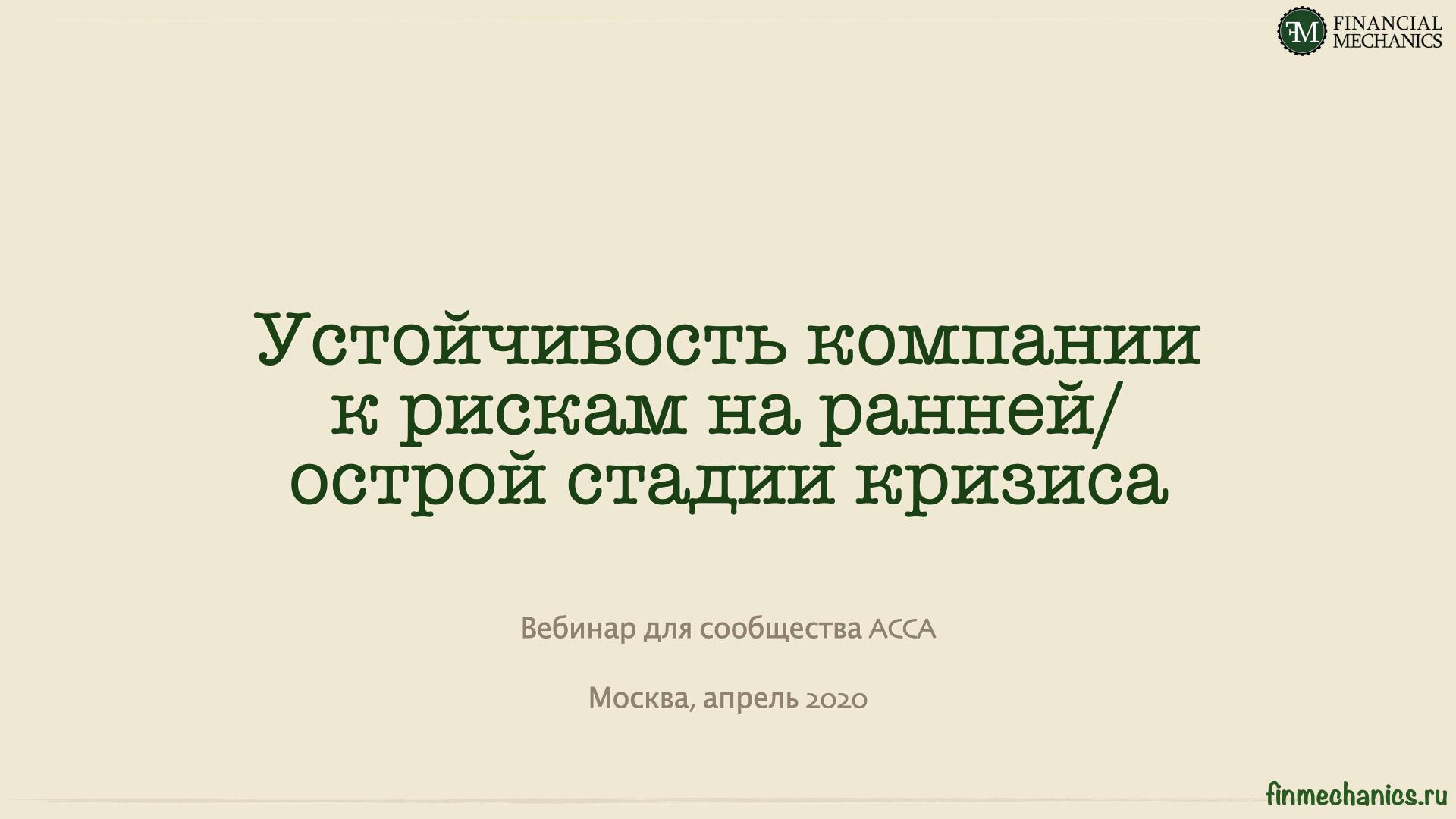 ACCA_2020_07_04_V2.001